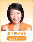 あべ俊子議員 公式サイト