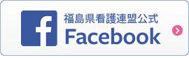福島県看護連盟公式facebook