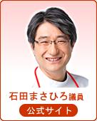 石田まさひろ議員 公式サイト