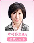 木村弥生議員 公式サイト