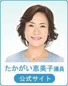 たかがい恵美子議員 公式サイト