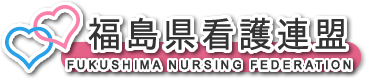 福島県看護連盟 FUKUSHIMA NURSING FEDERATION